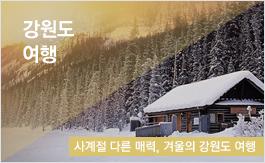 겨울강원도여행