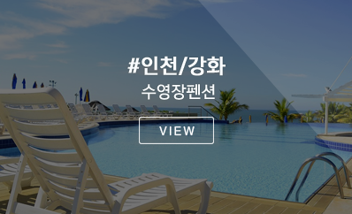 인천/강화 수영장펜션