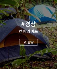 경상도 캠핑라이프