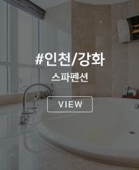 인천/강화 스파펜션