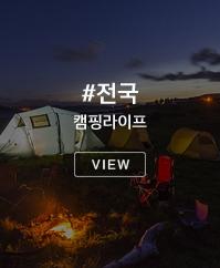 전국 캠핑라이프