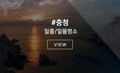 충청 일출/일몰명소