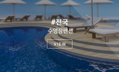 전국수영장