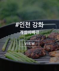 인천/강화 개별 바베큐