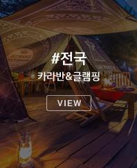 전국 캠핑&카라반