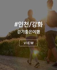 인천/강화 걷기좋은여행