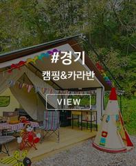 경기 캠핑/카라반