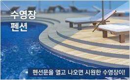 수영장펜션