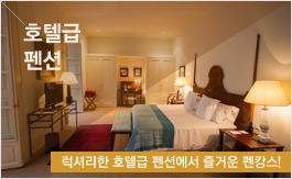 호텔급펜션